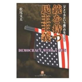 銃を持つ民主主義―「アメリカという国」のなりたち (小学館文庫) 中古書籍