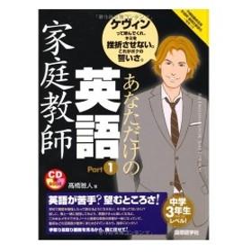 あなただけの英語家庭教師(Part1) (CDブック) 中古本 古本