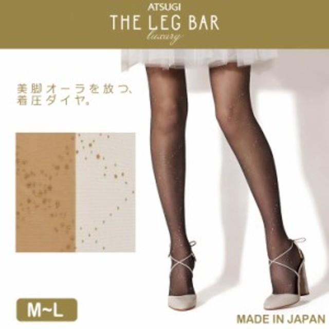 fafd66378c08dc ストッキング ATSUGI THE LEG BAR LUXURY 着圧ブリリアントダイヤ柄(FP10805)単品 アツギ