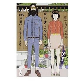 ちいさこべえ 1 (ビッグコミックススペシャル)  中古-古本