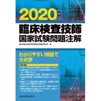 臨床検査技師国家試験問題注解編集委員会/臨床検査技師国家試験問題注解 2020年版