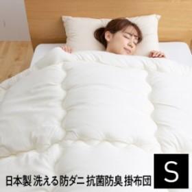 [シングル]洗える清潔掛け布団 (帝人アクフィット ECO綿使用) 日本製