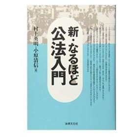 新・なるほど!公法入門 (法律文化ベーシック・ブックス) 中古書籍