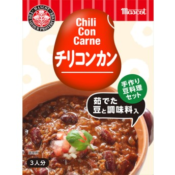 マスコット 手作り豆料理セット チリコンカン (3人分)