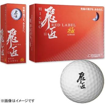 ゴルフボール 飛匠 HISHO RED LABEL 極《1ダース(12球)/ホワイト》高反発球