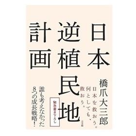 日本逆植民地計画 中古書籍
