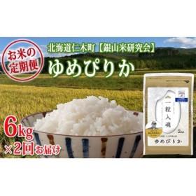 2ヶ月連続お届け【ANA機内食に採用】銀山米研究会のお米<ゆめぴりか>6kg