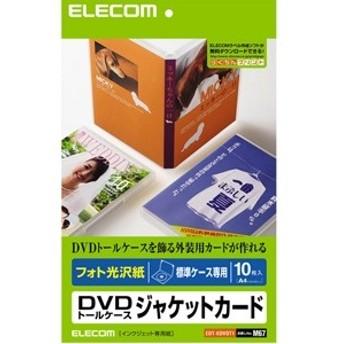 DVDトールケースカード 光沢 (A4サイズ・10枚) EDT-KDVDT1