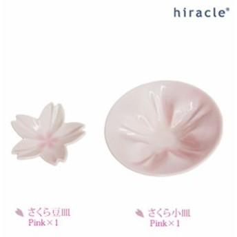 hiracle桜小皿(ピンク)・桜豆皿(ピンク)各1枚パッとさくらの花がひらく不思議な小皿キッチン用品インテリアギフト プレゼント箸置き