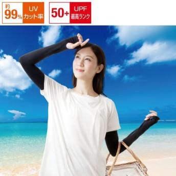 【レディース】 UVアクアシリーズ(2双組) - セシール ■サイズ:A(アームカバー),T(トレンカ)