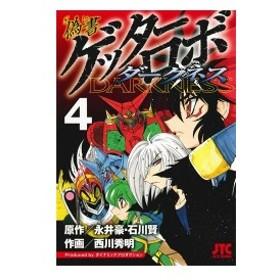 偽書ゲッターロボ ダークネス 4 (ジェッツコミックス) 中古-良品