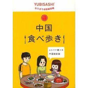 中国食べ歩き ふたりで遊べる中国語会話/情報センター出版局