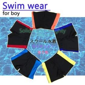 スクール水着 サイドライン 全5色 メール便発送 学童水着  男の子 キッズ ジュニア 男児 海パン スイムパンツ 水泳パンツ 子供