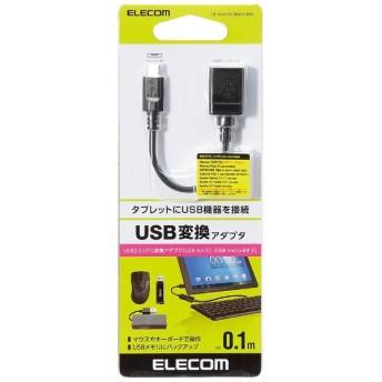 タブレット/スマートフォン対応[USB microB] USB変換アダプタ 0.1m・ブラック (USB microB→USB A 接続) TB-MAEMCBN010BK