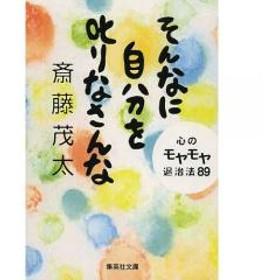 そんなに自分を叱りなさんな 心のモヤモヤ退治法89/斎藤茂太