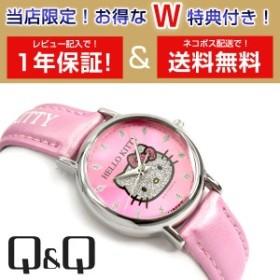 【レビューを書いて1年保証】シチズン CITIZEN Q&Q キューキュー HelloKitty ハローキティ レディース 腕時計 ピンク×ピンク ラメ 0009N