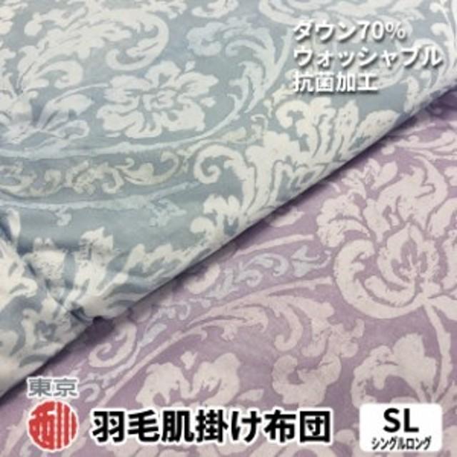 羽毛肌掛け布団 ダウンケット K9002B(シングルロング)東京西川 ダウン70% ウォッシャブル/洗える/羽毛肌布団/SALE