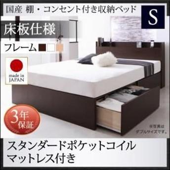 収納ベッド シングル 床板仕様 [スタンダードポケットルコイルマットレス付き] フレーム色:ナチュラル マットレス色:ホワイト 国