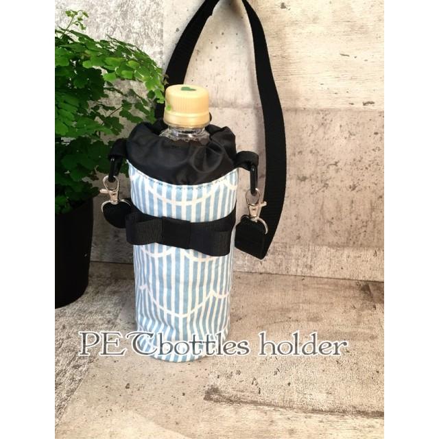 d7f33d77b1 なみなみストライプ青*保冷ペットボトルホルダー水筒カバーペットボトルカバーケース