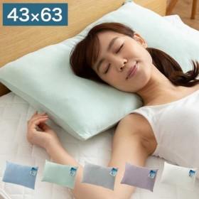 接触冷感 枕カバー 43×63cm Q-MAX0.5 冷却 省エネ エコ ひんやり クール ピローケース 寝具 丸洗い ウォッシャブル 夏