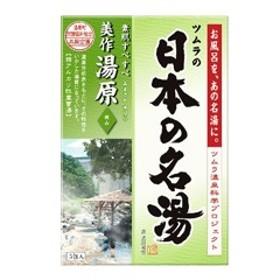バスクリン BATHCLIN 日本の名湯 美作湯原 分包タイプ 30g×5包入り 日用品・生活雑貨