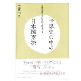 世界史の中の日本国憲法 立憲主義の史的展開を踏まえて 中古書籍