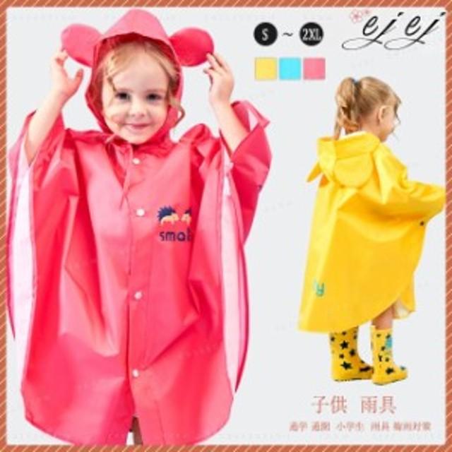 d1b363085770ff ポンチョ レインコート 子供 キッズ 雨具 キッズレインウェア 合羽 レイングッズ 雨具 カッパ 女の子