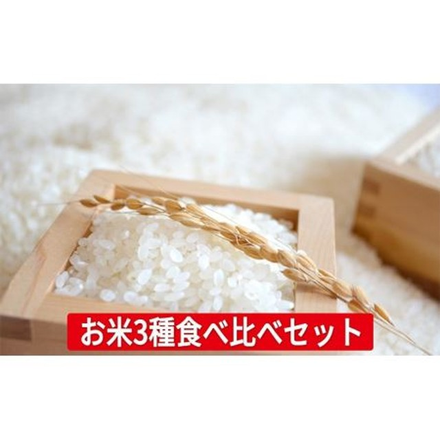 峠のふもと紅果園のお米9kg【人気3品種食べ比べ】