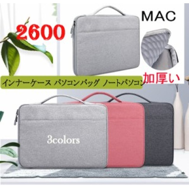 36f014f2ae 【2WAY】インナーケース パソコンバッグ ノートパソコン MacBook マック ブリーフケース 防水 収納 軽量