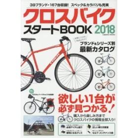 クロスバイクスタートBOOK 2018