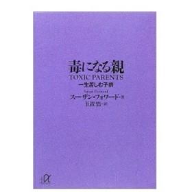 毒になる親 一生苦しむ子供 (講談社+α文庫) 中古書籍