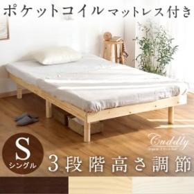 ★9/15(日)20時~4H全品P5倍★ 高さ調節 すのこベッド ポケットコイル マットレス付き シングル フレーム ベッド すのこ ローベッド 木製