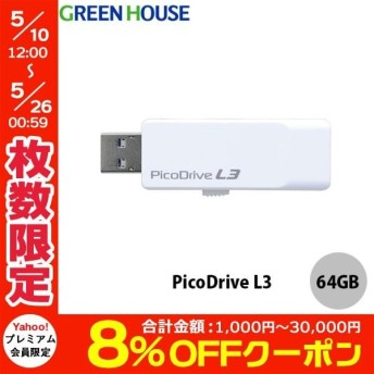 GreenHouse グリーンハウス 64GB PicoDrive L3 USB3.0対応 フラッシュメモリー スライド式 ホワイト GH-UF3LA64G-WH ネコポス不可