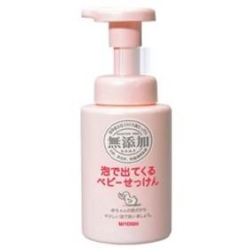 【ベビーソープ 泡タイプ】ミヨシ石鹸 MIYOSHI 無添加 泡で出てくるベビーせっけん 250ml ベビー・キッズ用品