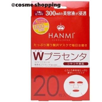 MIGAKI/ハンミフェイスマスク プラス Wプラセンタ フェイス用シートパック・マスク