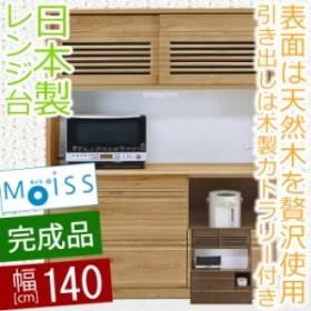送料無料 オープンボード 幅140cm ワカツ 無垢 レンジ台 完成品  食器棚 完成品 140cm 国産