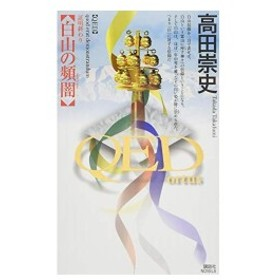 QED ~ortus~白山の頻闇 (講談社ノベルス) 中古-古本