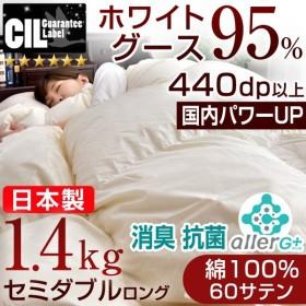 羽毛布団 セミダブル 掛け布団 羽毛掛け布団 日本製 ホワイトグースダウン95% 440dp以上 増量1.4kg 日本製 7年保証 CILブラックラベル グース