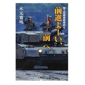 前進よーい、前へ―陸上自衛隊戦車部隊 中古書籍