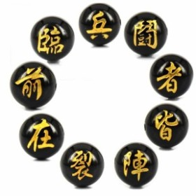★金・銀彫り★九字護身 オニキス・水晶 9個セット 天然石 パワーストーン