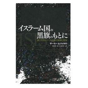 イスラーム国の黒旗のもとに ―新たなるジハード主義の展開と深層― 中古書籍