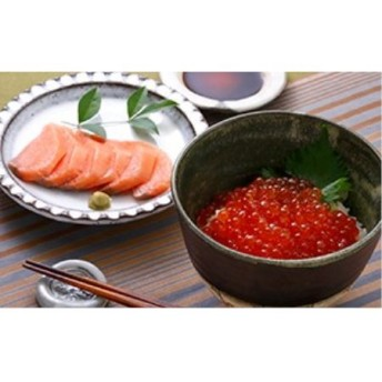 北海道産お刺身秋鮭・いくら醤油漬セット