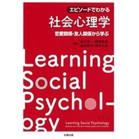 エピソードでわかる社会心理学―恋愛関係・友人関係から学ぶ 中古書籍