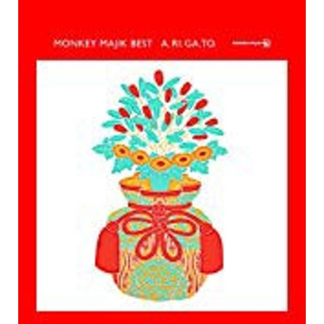 MONKEY MAJIK BEST - A.RI.GA.TO -(AL3枚組) [CD] MONKEY MAJIK