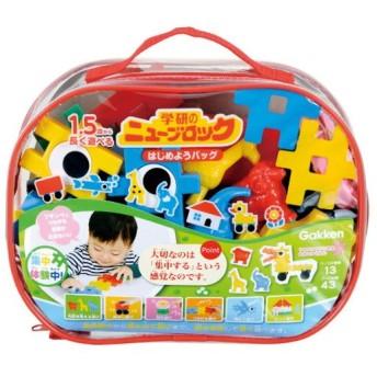 ニューブロック はじめようバッグ 4905426997902 知育玩具 ニューブロック