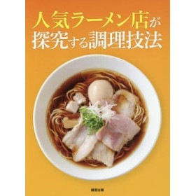 人気ラーメン店が探究する調理技法/旭屋出版編集部