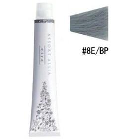 アソート アリア エトレ 1剤 コントロール #8E/BP (ブルーパール) 80gヘアケア