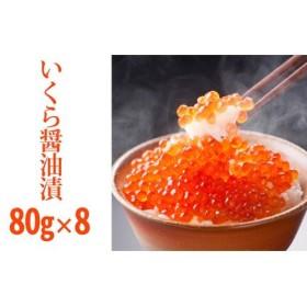 北海道産いくら醤油漬640g(80g×8)
