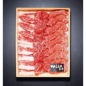 北海道 かみふらの和牛 焼肉 550g (代引不可) 送料無料