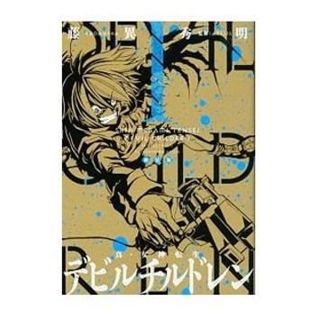 真・女神転生 デビルチルドレン 【新装版】 (全3巻セット)/藤異秀明